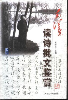 毛泽东读诗批文鉴赏 (上、下册)