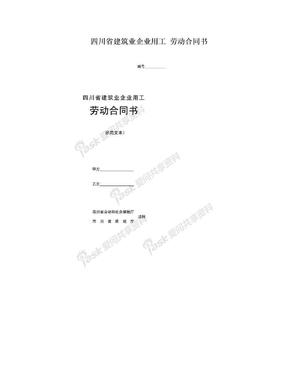 四川省建筑业企业用工 劳动合同书