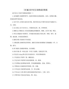 [汇编]高中语文易错成语集锦