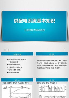 工程师技术培训供配电系统基本知识