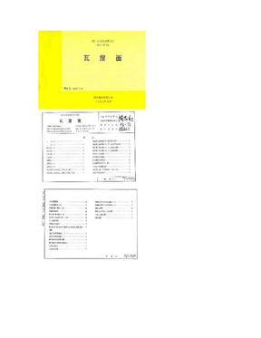 99浙J15_瓦屋图集