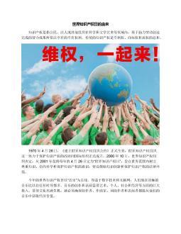 世界知识产权日的由来