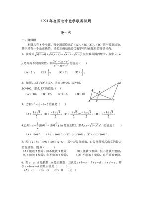 1991年全国初中数学联赛试题及解答