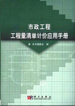市政工程工程量清单计价应用手册
