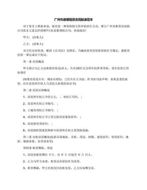 广州市房屋租赁合同标准范本