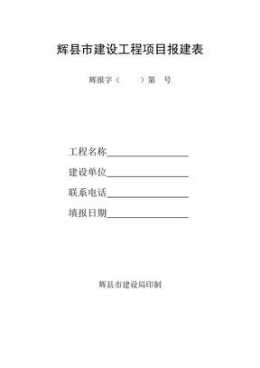 辉县市建设工程项目报建表