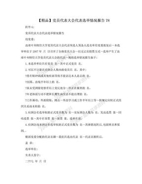 【精品】党员代表大会代表选举情况报告78