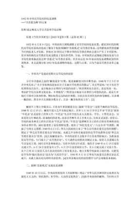 1952年中国高等院校的院系调整