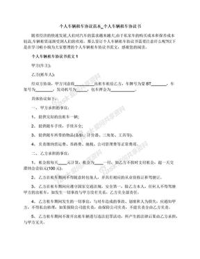 个人车辆租车协议范本_个人车辆租车协议书