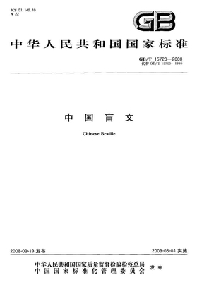 GBT 15720-2008 中国盲文