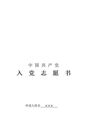 中国共产党入党志愿书范文