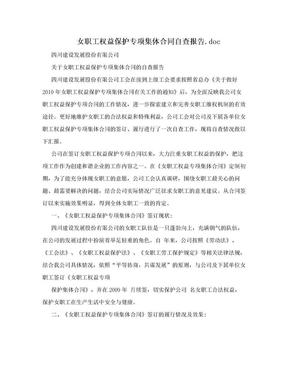 女职工权益保护专项集体合同自查报告.doc