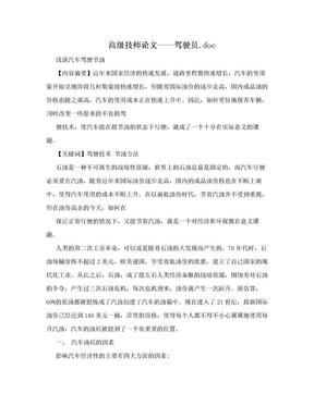 高级技师论文——驾驶员.doc