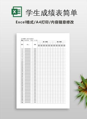 学生成绩表 简单