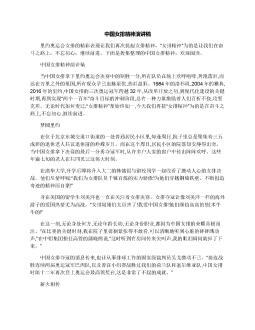 中国女排精神演讲稿
