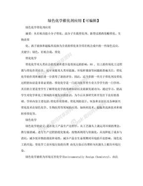 绿色化学催化剂应用【可编辑】