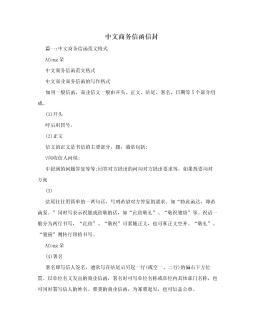 中文商务信函信封