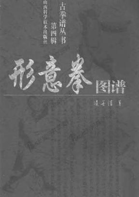 古拳谱第四辑之三《形意拳图谱》·凌善清