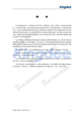 金蝶KIS标准版实操案例手册