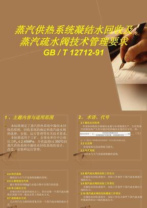 GB-T_12712-91_蒸汽供热系统凝结水回收及蒸汽疏水阀技术管理要求
