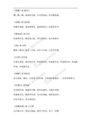 中小学古诗词135首