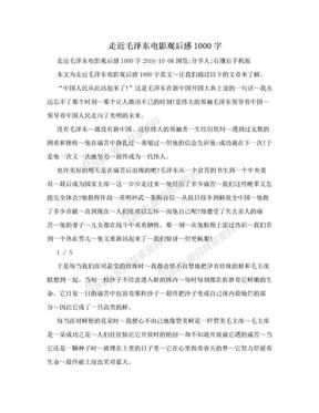 走近毛泽东电影观后感1000字