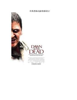 经典恐怖电影海报设计