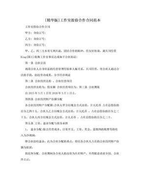 [精华版]工作室股份合作合同范本