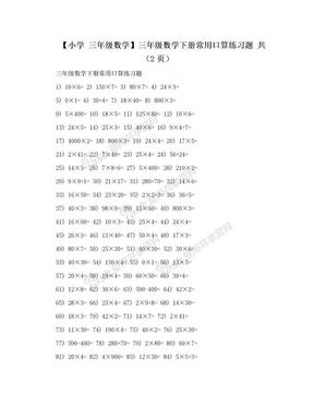 【小学 三年级数学】三年级数学下册常用口算练习题 共(2页)