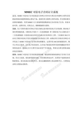 MMEC可信电子合同缔约系统