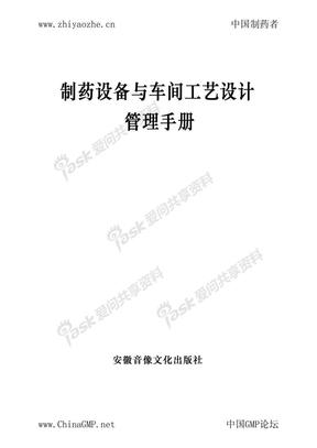《制药设备与车间工艺设计管理手册》
