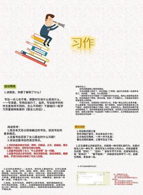 新部编人教版四年级语文上册第七单元《习作:写信》(含2课时)