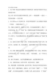 word文档的技巧
