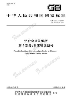 铝合金建筑型材 第4部分:粉末喷涂型材 GB 5237.4-2008