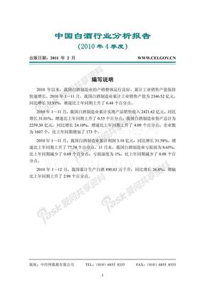 中国白酒行业分析报告_2010年4季度
