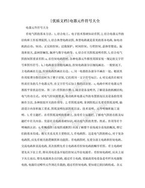 [优质文档]电器元件符号大全
