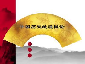 中国历史地理概论课件