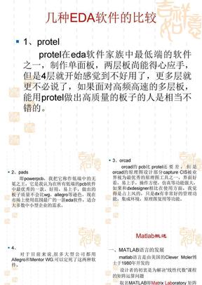 EDA软件介绍