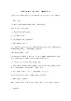 司法考试知识产权法考点:专利权的主体
