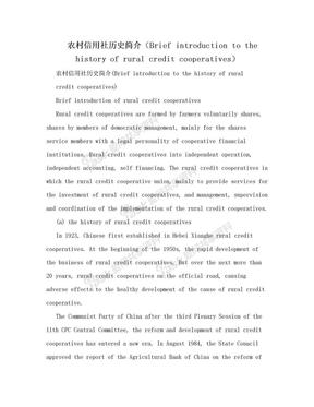 农村信用社历史简介(Brief introduction to the history of rural credit cooperatives)