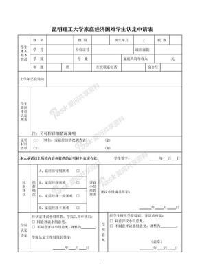 昆明理工大学家庭经济困难学生认定申请表