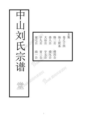 刘氏家谱刘氏家谱9