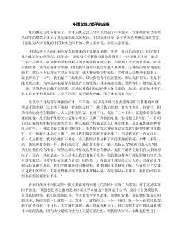 中国女排之郎平的故事
