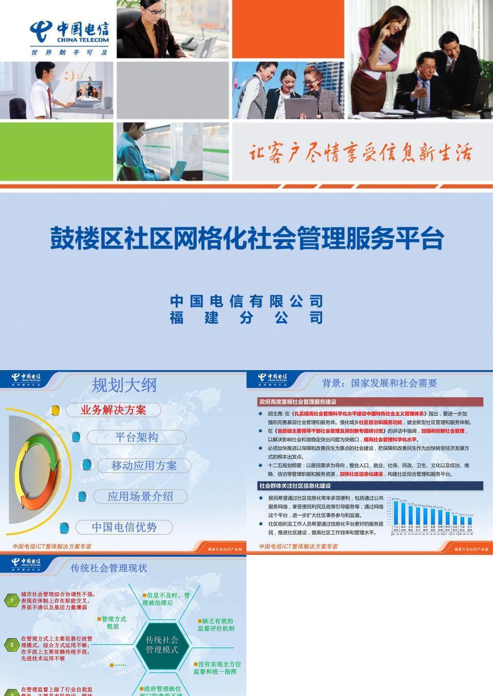 XX区社区网格化管理服务平台介绍