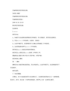 学前班拼音教学教案全集 _464
