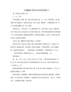 人教版小学语文古诗词全集[1]