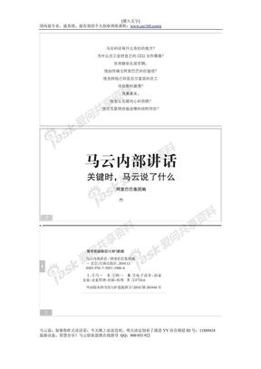 马云内部讲话(网上最完整版)