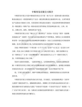 中粮贸易有限公司简介
