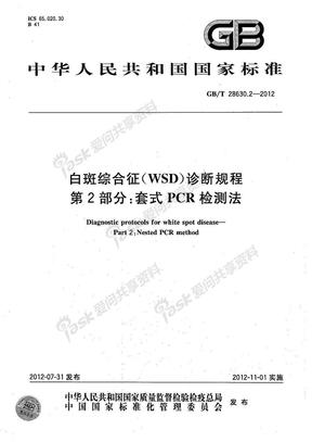 GBT 28630.2-2012 白斑综合征(WSD)诊断规程 第2部分:套式PCR检测法