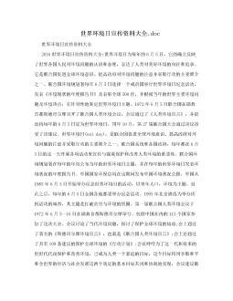 世界环境日宣传资料大全.doc